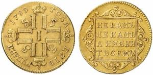 5 рублей 1799 года
