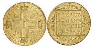 5 рублей 1800 года -