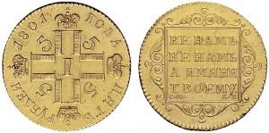 5 рублей 1801 года -