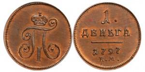 Деньга 1797 года - НОВОДЕЛ.