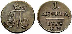 Деньга 1798 года -