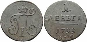 Деньга 1799 года -
