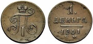 Деньга 1801 года -