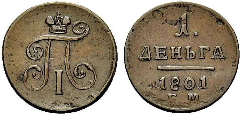 1 рубль 1801 года см-фц серебряная монета павел i, аверс