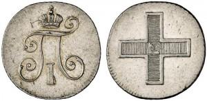 Жетон 1796 года - КОРОНАЦИЯ ПАВЛА I. Серебро