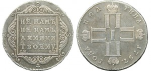 Полтина 1797 года -