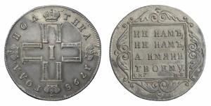 Полтина 1798 года -