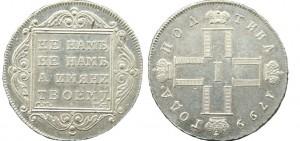 Полтина 1799 года -