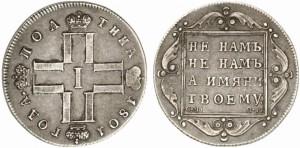 Полтина 1801 года -
