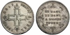 Полуполтинник 1797 года -