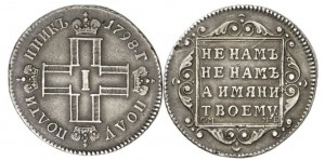 Полуполтинник 1798 года -
