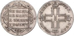 Полуполтинник 1799 года -