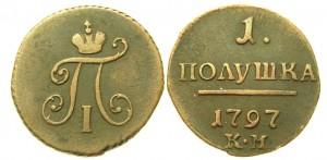 Полушка 1797 года -