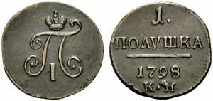 Полушка 1798 года -