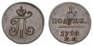 Полушка 1799 года -