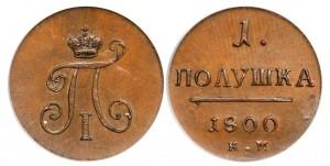 Полушка 1800 года - НОВОДЕЛ.