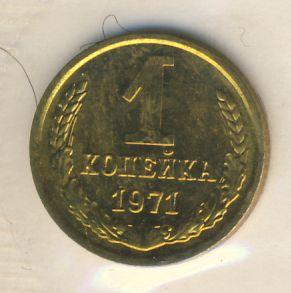 1 копейка 1971 года