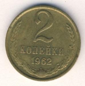 2 копейки 1962 года
