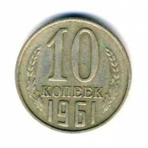 10 копеек 1961 года -