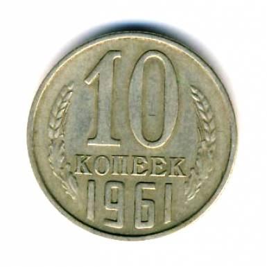 стоимость 10 копеек 1961 года