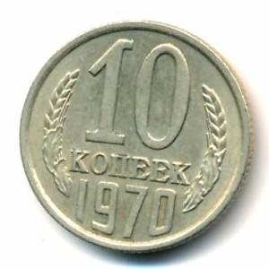 10 копеек 1970 года