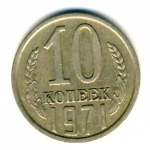 10 копеек 1971 года -