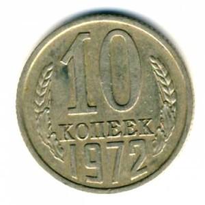 10 копеек 1972 года -