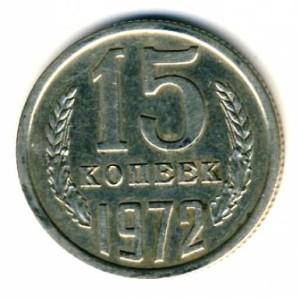 15 копеек 1972 года -