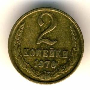 2 копейки 1970 года