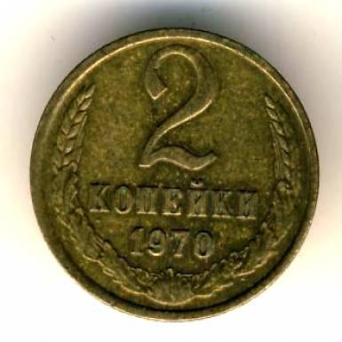 2 копеек 1970 года цена