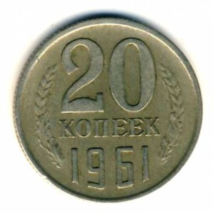 20 копеек 1961 года -