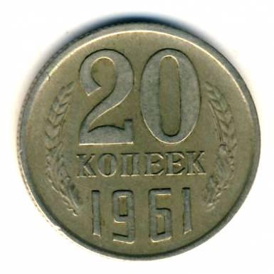 20 копеек 1961 года цена ссср