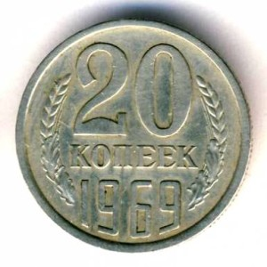 20 копеек 1969 года -