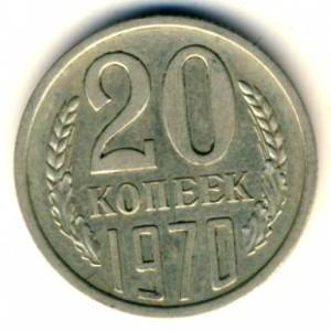 20 копеек 1970 года -