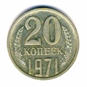 20 копеек 1971 года -