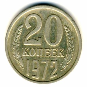 20 копеек 1972 года