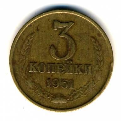 3 копейки 1961 года цена в украине