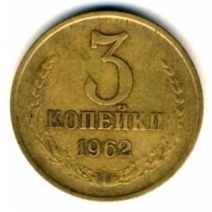 3 копейки 1962 года