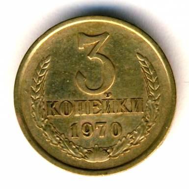 3 копейки 1870 года цена