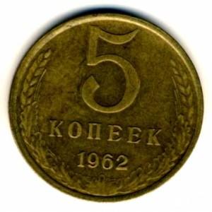 5 копеек 1962 года -