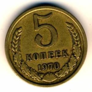 5 копеек 1970 года -