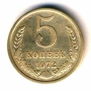 5 копеек 1972 года -