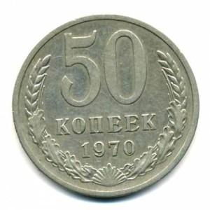 50 копеек 1970 года -