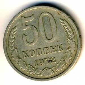 50 копеек 1972 года