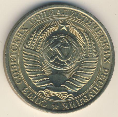 1 рубль 1961 года