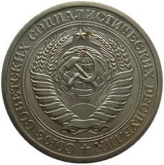 1 рубль 1971 года