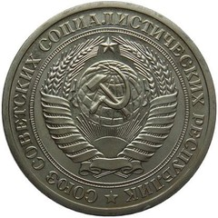 1 рубль 1972 года