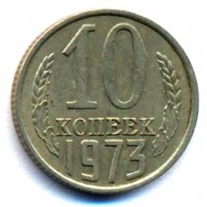 10 копеек 1973 года -