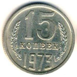 15 копеек 1973 года -