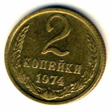 2 копейки 1977 года цена